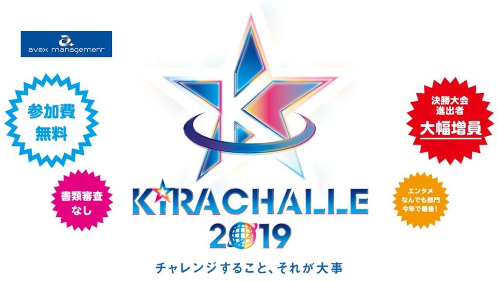 キラチャレ「キラットエンタメチャレンジコンテスト」2019