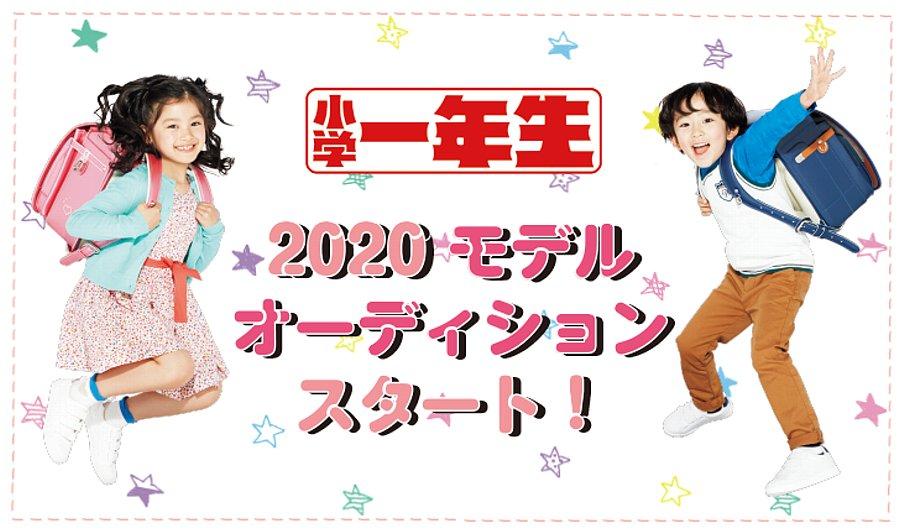 2020年度『小学一年生』モデルオーディション