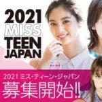 2021ミスティーンジャパンオーディション
