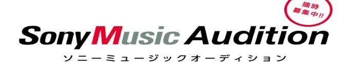 ソニーミュージック常時募集オーディション