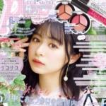 【Popteen】ポップティーンレギュラーモデルオーディション