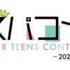 スーパーティーンズコンテスト~2020・夏~【スパコン】