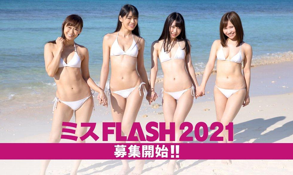 ミスFLASH2021選考オーディション