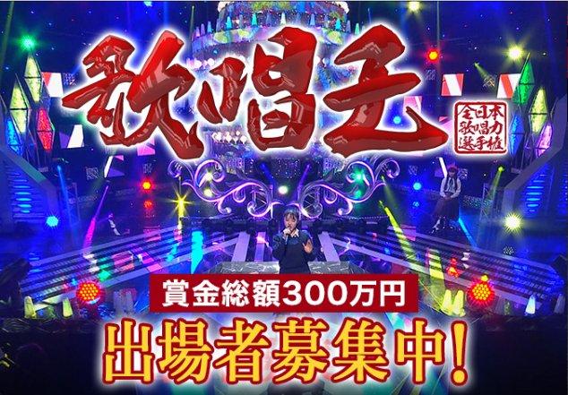 歌唱王2020
