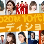 【俳優女優限定!】太田プロダクション 2020年秋 10代限定オーディション