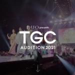 TGC AUDITION2021(東京ガールズコレクションオーディション)
